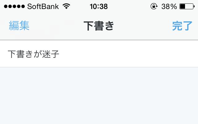 【最新版】iPhone用Twitterアプリの下書きの場所-2014/10/15更新