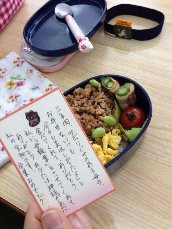 「卒業おめでとう」お弁当に添えられた母親からの手紙が感動的とTwitterで話題