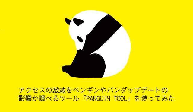 アクセスの激減をペンギンやパンダップデートの影響か調べるツール「PANGUIN TOOL」を使ってみた