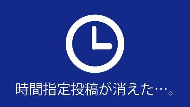 Facebookページの時間指定投稿が消えた?無くなった?どこ?実はここにありました!