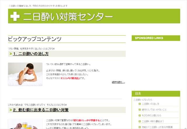 二日酔いの予防と対策に便利なサイト「二日酔い対策センター」