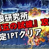 【ブレフロ攻略】召喚研究所『第五の試練』攻略-安定1PTクリア