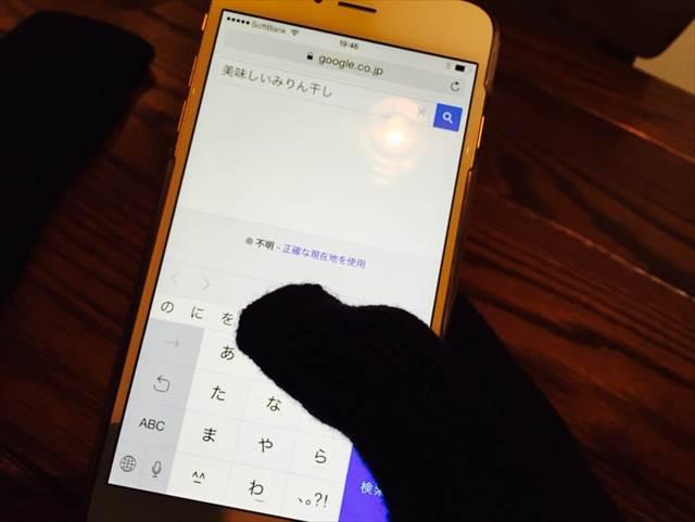 【レビュー】無印良品のスマホ操作可能な手袋「タッチパネル手袋」買いました!