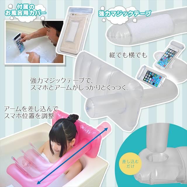お風呂の中でハンズフリーでスマホが見れる『エアバスピロー』なるものが何やら凄いw