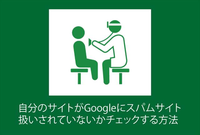 自分のサイトがGoogleにスパムサイト扱いされていないかチェックする方法