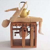Tumblrで見つけた「へそで茶をわかす」からくり人形が僕の中で話題にw