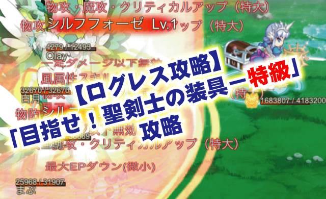【ログレス攻略】「目指せ!聖剣士の装具-特級」攻略