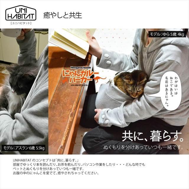 猫を持ち運べるポケットがついたパーカー「にゃんガルーパーカー」が話題