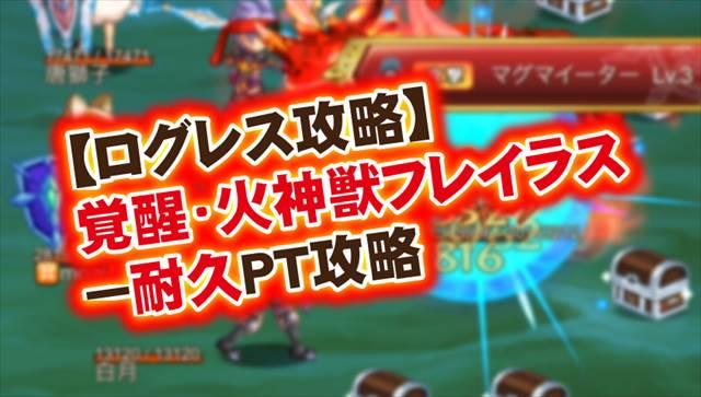 【ログレス攻略】覚醒・火神獣フレイラス(5人)-耐久PT攻略