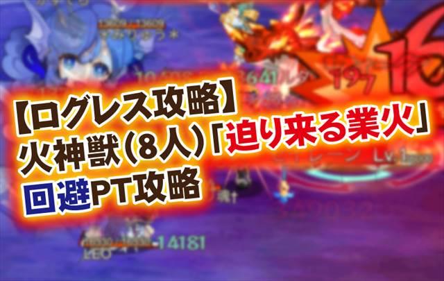 【ログレス攻略】火神獣(8人)「迫り来る業火」-回避PT攻略