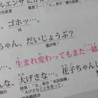 思わずニヤッっとしてしまう!香港に売っていた日本語学習用の例文がおもしろいと話題に