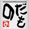 【アプリ】相田みつを風メッセージを作成できる「だものメーカー」