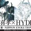 あべのハルカス近鉄本店で天野喜孝とラルクのHYDEのコラボ企画「天野喜孝×HYDE展」開催