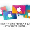 iTunesカードを実質?安く購入する方法-10%お得に買う方法編