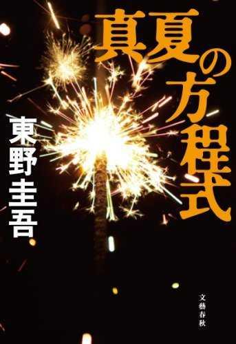 【映画】ガリレオシリーズの最新作「真夏の方程式」