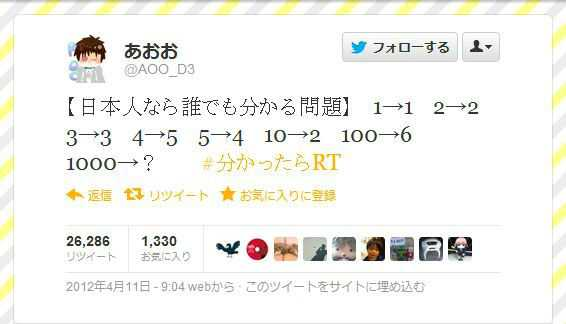 【クイズ】日本人なら誰でも解ける問題