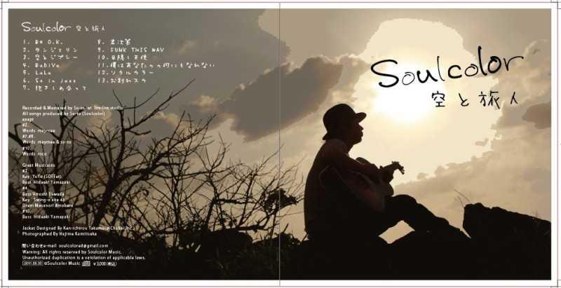 【今日の1曲】Soulcolor(So-to:Wyolica) ーPurple Rain(Prince)[cover]ー