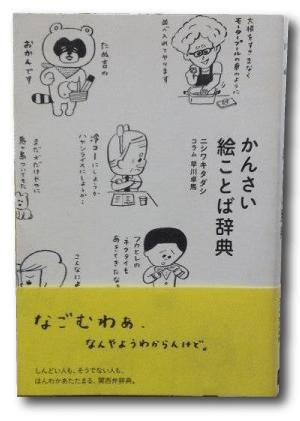 【気になる1冊】関西弁を可愛いイラストで解説「かんさい絵ことば辞典」