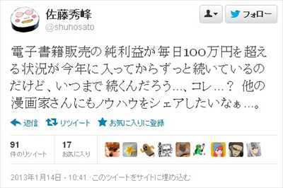 「海猿」の佐藤秀峰氏「電子書籍販売の純利益が100万円/日」「ノウハウのシェアをしたい」