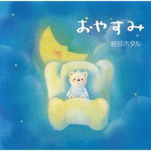 【今日の1曲】岩谷ホタル - おやすみ