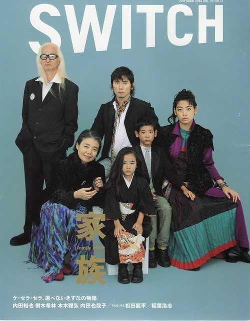 内田裕也・樹木希林、本木夫妻勢揃い、2004年発売「SWITCH」Vol.22の表紙にグっときた!