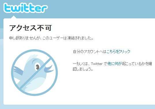 【画像】Twitterのアカウントが凍結されたらこうなる