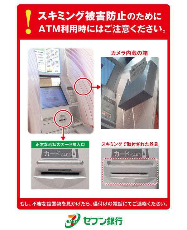 【注意!】無人ATMで巧妙な手口のスキミング被害が多発!!画像のような器具があったらご注意を!