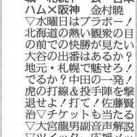 【Twitterで話題】まだまだあった北海道新聞の縦読み