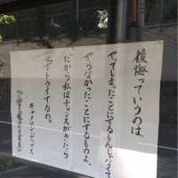 【小ネタ】お寺に貼ってあった意外な人の「ためになる御言葉」が話題
