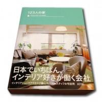 インテリア選びの参考に、アクタス社員のお洒落な部屋の写真がいっぱいの本「123人の家」