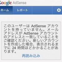 「このユーザーはAdSenseアカウントを持っていません」と言われた時の対処法