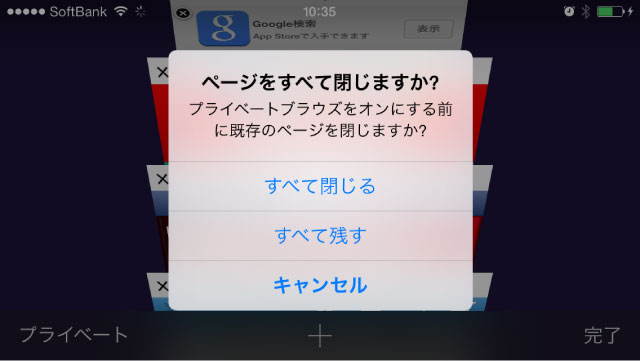 【iPhone小技】iOS7のSafariのタブを一括して全て閉じる方法