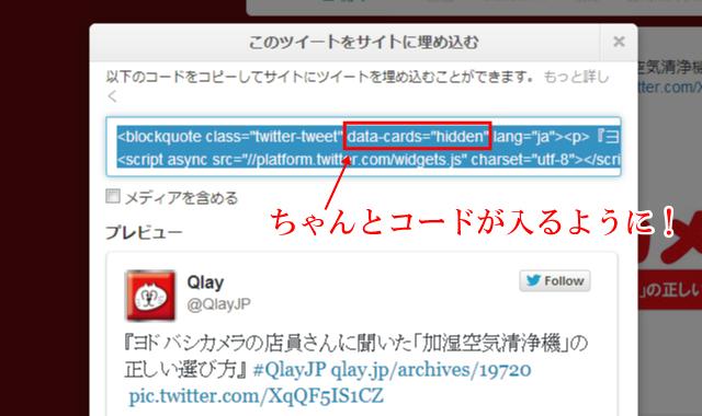 【吉報】Twitterの埋め込み機能の「メディアを含める」のバグがいつの間にか修正されてたよ!