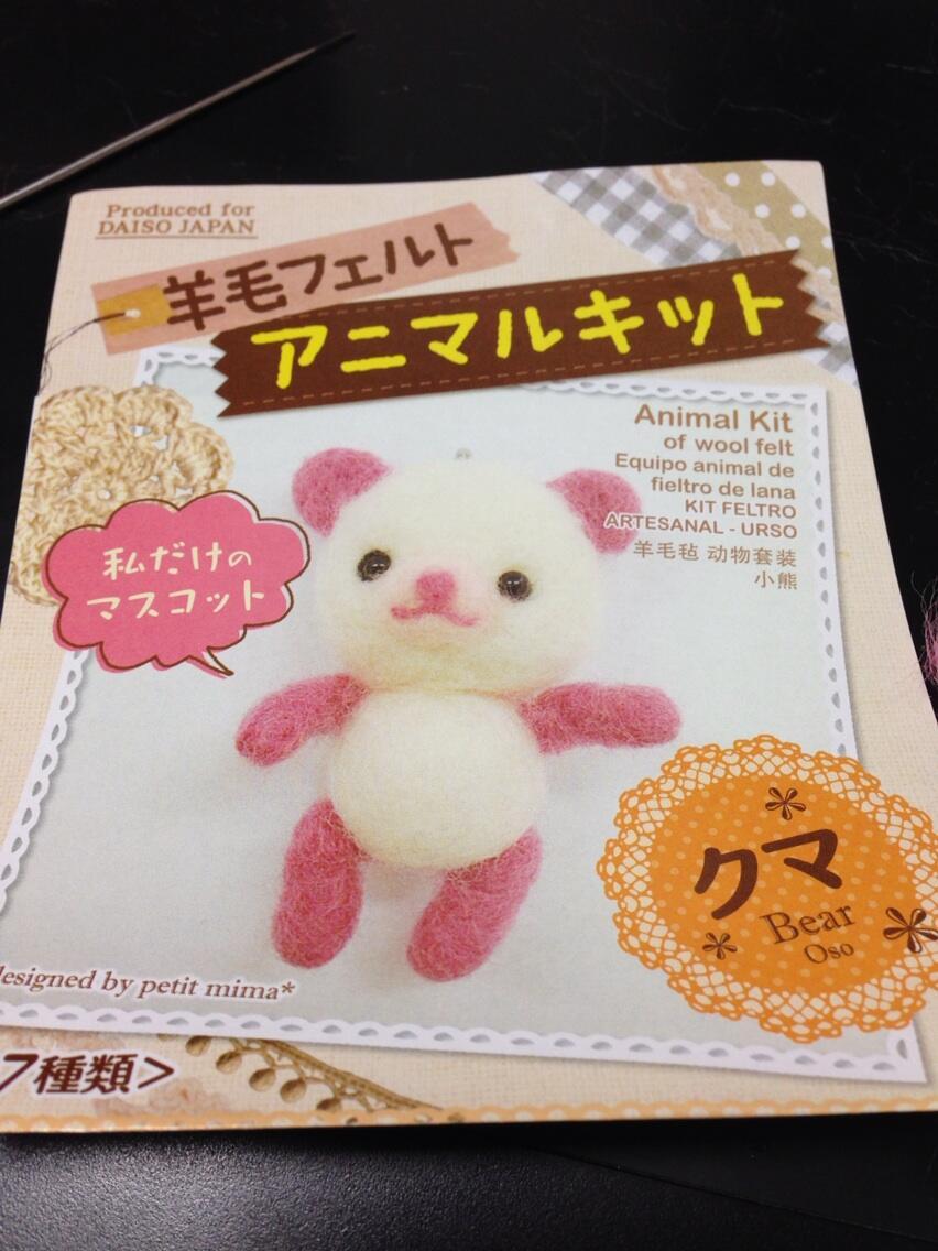 【小ネタ】「可愛いフェルトのクマを作るつもりがとんでもない物ができた」とTwitterで話題