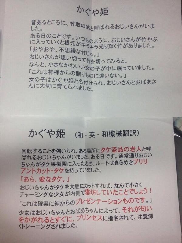 【小ネタ】「かぐや姫」を和→英→和と再翻訳したらとんでもない物語になったとTwitterで話題に