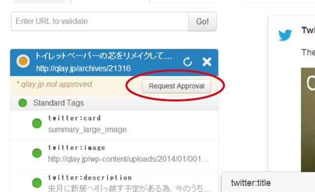 TwitterCardsの「image」が「summary_large_image」に変更できない時の対処法