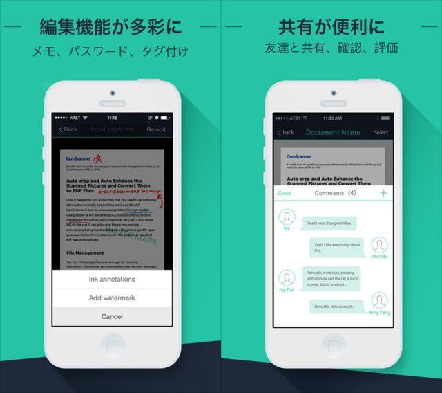書類をスキャンしてPDF化、更に画像内の文字を検索できるようになる神アプリ「CamScanner Free」